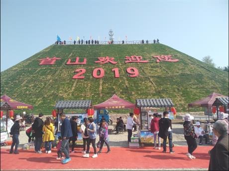 襄县首山郊野公园景观工程建设工程造价咨询