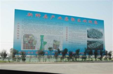 新野县产业集聚区西区道路恢复工程项目
