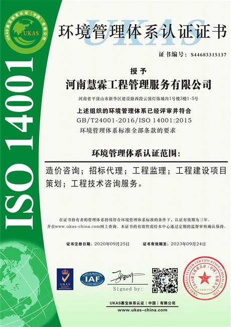 环境管理体系认证1