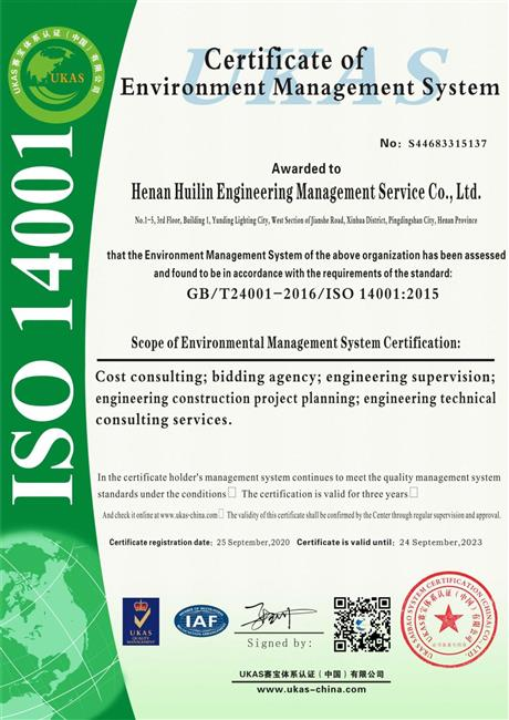 环境管理体系认证2