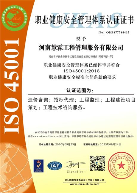 职业健康安全管理认证1
